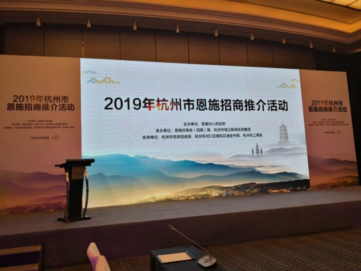Connaught is invited to participate in the 2019 Hangzhou Enshi Investment Promotion Conference