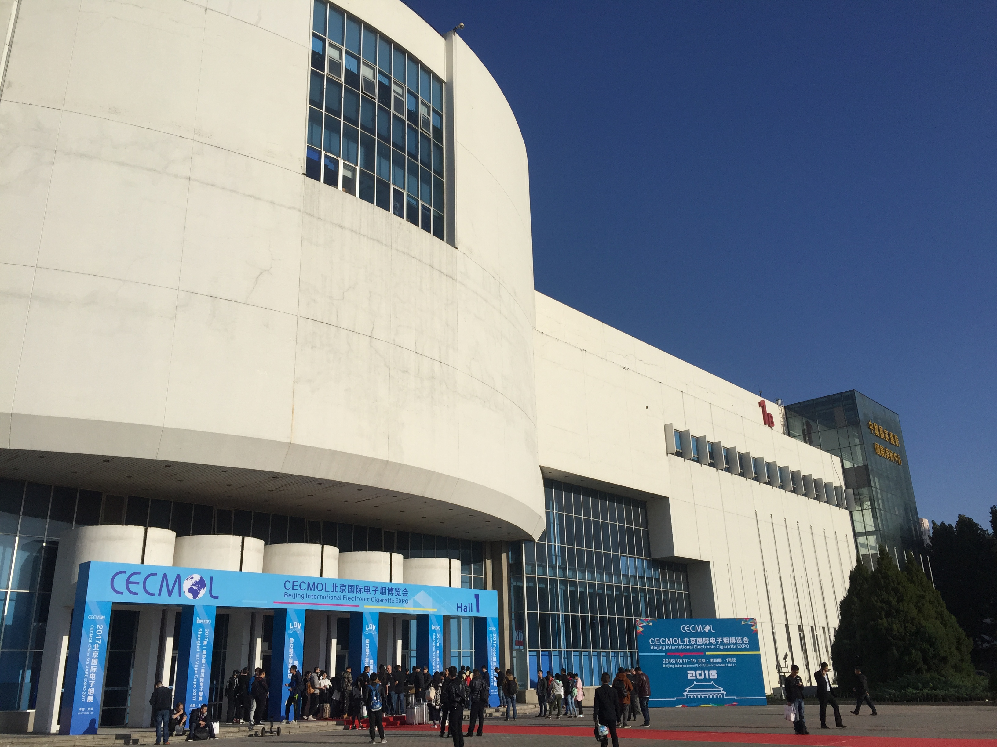 The 4th China International Electronic Tobacco Exhibition