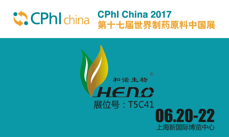 The 17th World Pharmaceutical Raw Materials China Exhibition will be held on June 20-22 in shnghai
