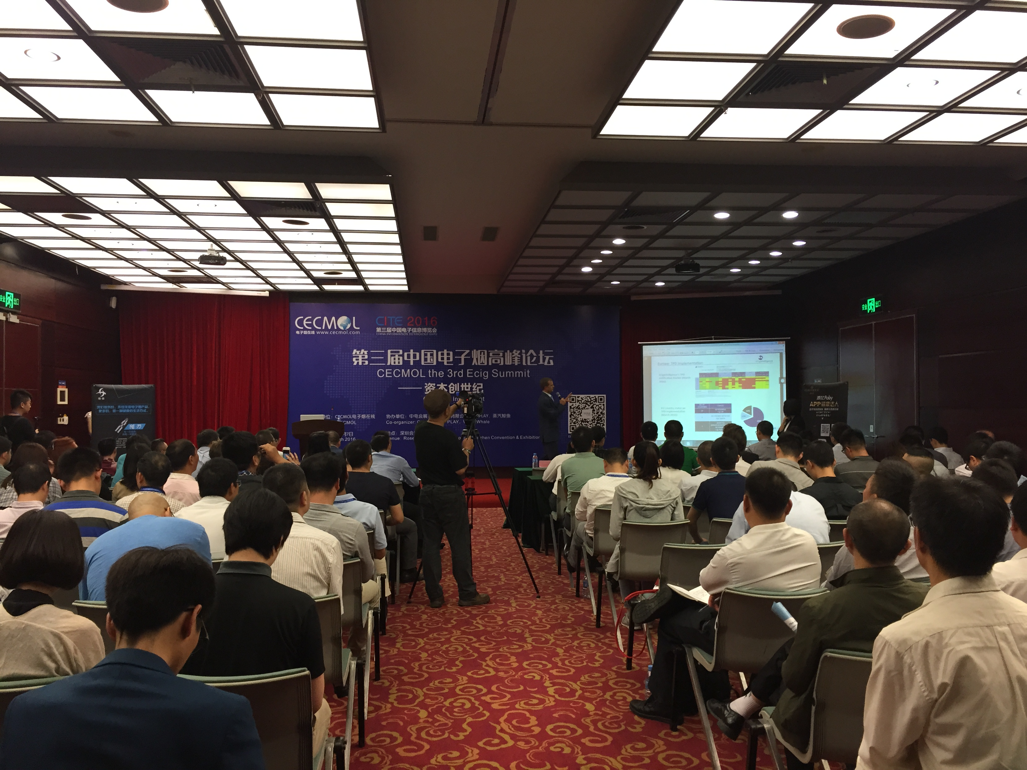 The Third China International Exhibition of electronic cigarettes